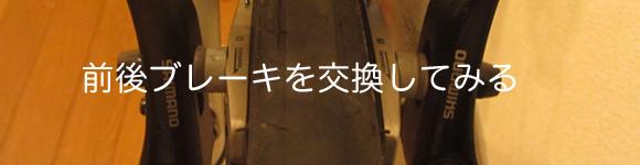 クロスバイクのescape airのブレーキとブレーキレバーを換装