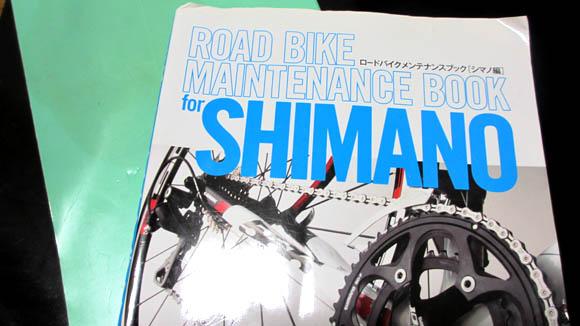 クロスバイクの改造とメンテナンスブック
