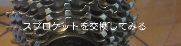クロスバイクのスプロケットを換装