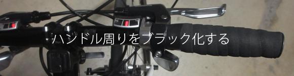 クロスバイクのESCAPE Airのハンドル周りをブラック化してみる