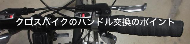 クロスバイクのハンドルを交換する改造カスタマイズのポイント
