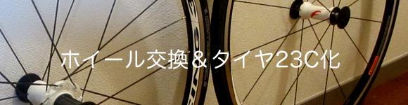 クロスバイクにロード用ホイールに換えて23Cタイヤを履かせた結果