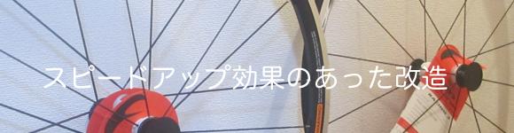 クロスバイクのスピードアップに効果のある改造