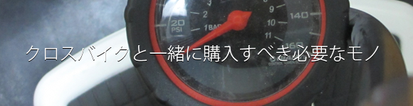 クロスバイク本体以外に必要なモノと購入費用の目安