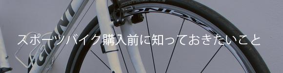 初心者がクロスバイクやロードバイクを購入する前に知っておいた方が良いこと