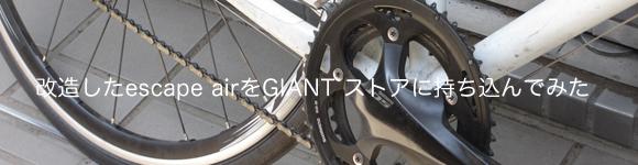 自分で改造したクロスバイク ESCAPEをGIANTストアに持ち込んでみた結果