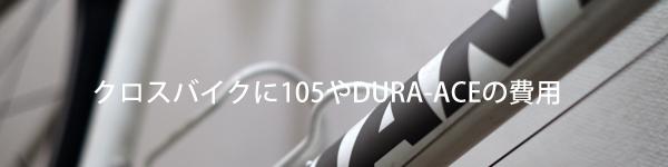 クロスバイクを105かDURA-ACEへ換装するのに必要な費用