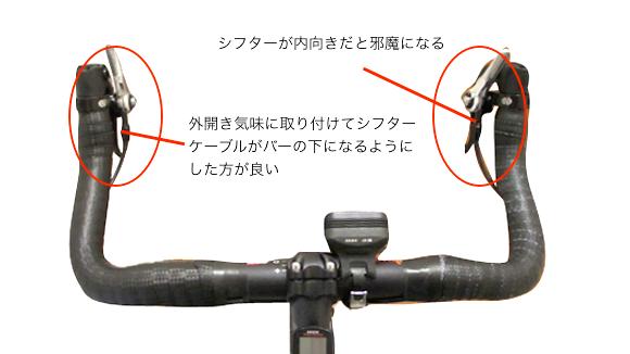 クロスバイクのブルホーン化でシフトレバーの調整