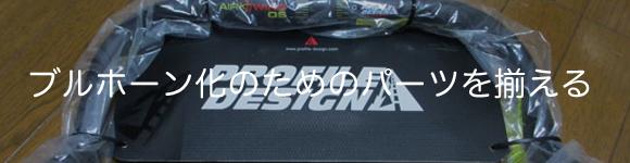 クロスバイクをブルホーン化するためのパーツ購入