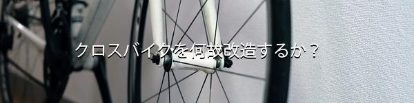 クロスバイクをカスタマイズする理由