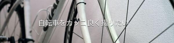 カッコ良い自転車写真の撮り方の基本