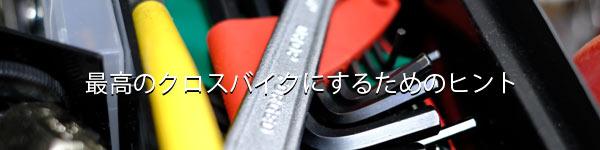クロスバイクの最適な改造とカスタマイズ