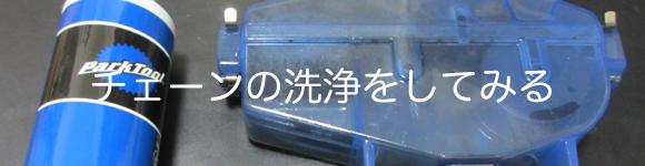 ParkToolのチェーンギャング CG-2.2