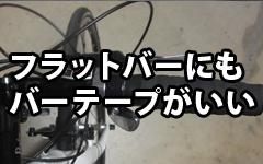 クロスバイクのフラットバーにはバーテープがお勧め