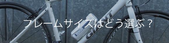 自転車のフレームサイズの選び方