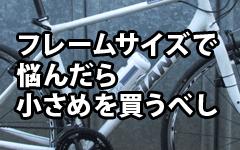 クロスバイクやロードバイクのフレームサイズで悩んだら小さめを買った方が良い理由