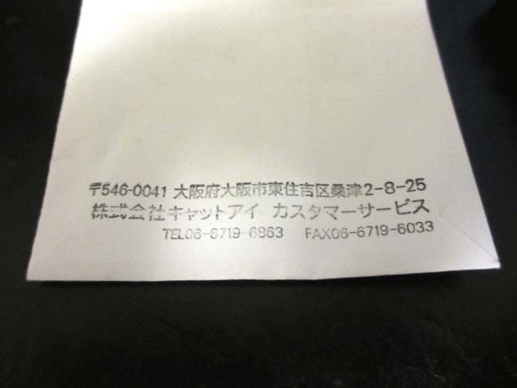CATEYEのサイコンの裏蓋を紛失の封筒