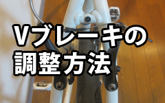 クロスバイクのVブレーキの調整方法