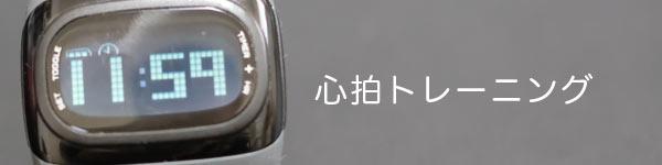 心拍計付きスポーツ腕時計のmio ALPHA 2