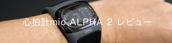 心拍計付きスポーツ時計のmio ALPHA 2の評価