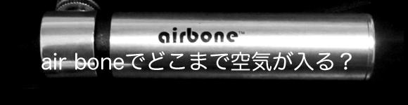 携帯ポンプのair boneとお助けチューブでどの程度空気を入れられるかを試した結果