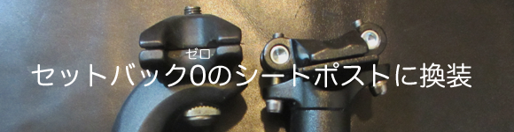 Profile Designの1/Zeroに換装