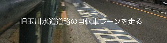 自転車専用レーンを走ってみた感想