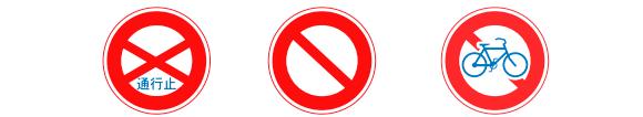 自転車運転者講習 通行禁止違反