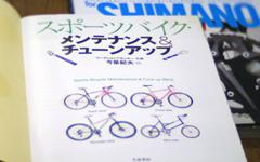 クロスバイクやロードバイクに乗るなら有ると便利なメンテナンスブック