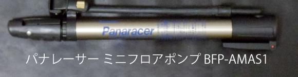携帯ミニフロアポンプの定番パナレーサーのBFP-AMAS1