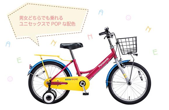 パナソニックの子供用自転車