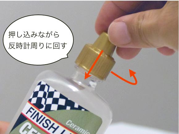 FINISH LINEのチェーンオイル キャップ外す