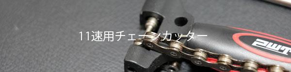 11速対応のチェーンカッターPWT  CT-03R