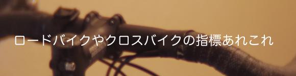 10kg以下な スポーツサイクル