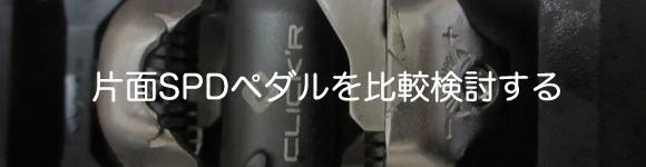 ロード用片面SPDペダル