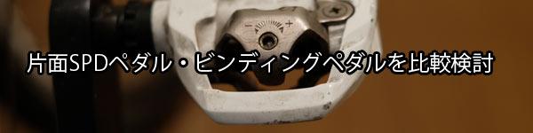 ロード用片面SPDペダル・ビンディングペダルを比較