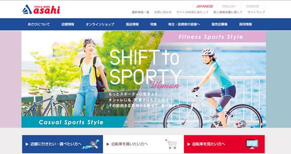 サイクルベースあさひのスポーツバイク専門店