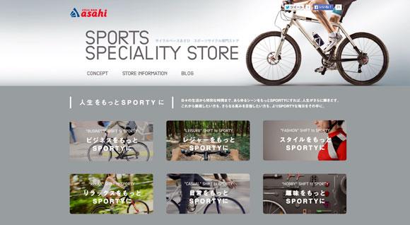 サイクルベースあさひがスポーツバイク専門店