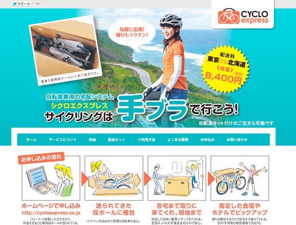 クロスバイクやロードバイクの輸送サービス