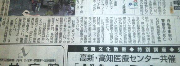 高知の高校生の乗る自転車が衝突して警察官が死亡