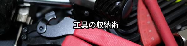 クロスバイクやロードバイクのメンテナンス用工具の収納術