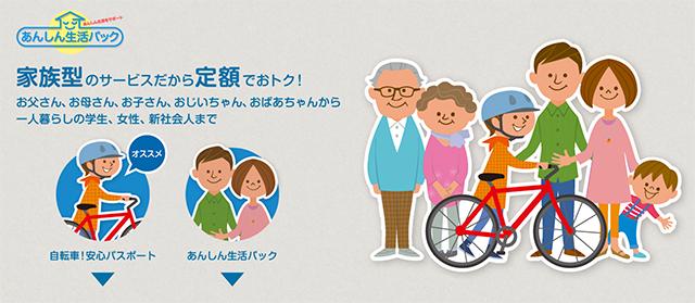 自転車!安心パスポート