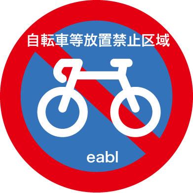 自転車を地球ロックしては駄目な場所