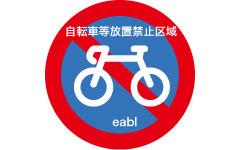 自転車を地球ロックして良い場所と駄目な場所