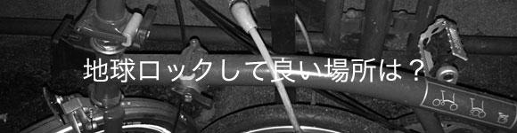 自転車盗難防止に地球ロック