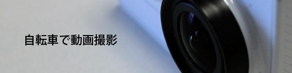 自転車の動画撮影のブレ補正小型カメラやスタビライザー