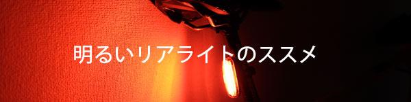 自転車のリアライトは絶対明るい方が良い