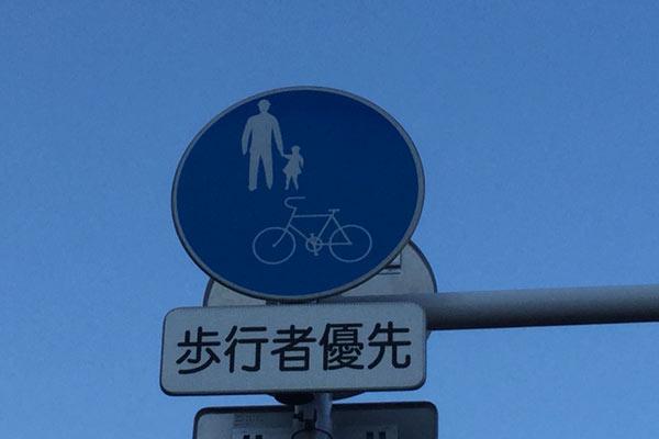 駐車禁止の場所は自転車も駐輪禁止