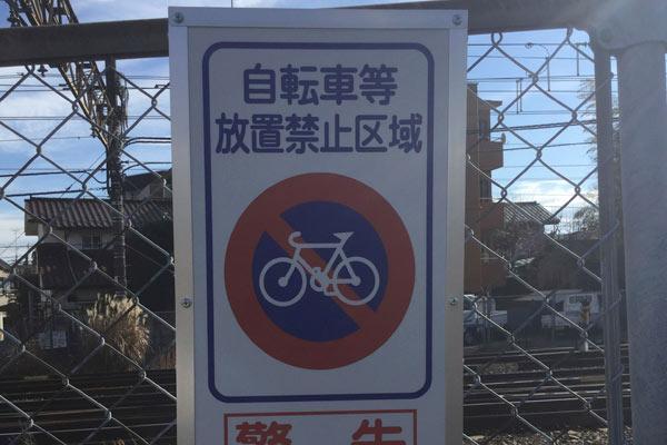 自転車を地球ロックして良い場所と駄目な場所まとめ