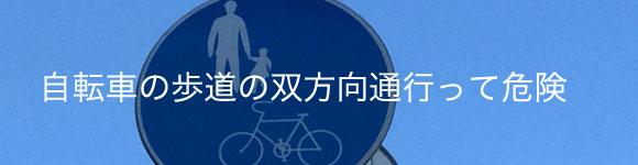 自転車は車道だけじゃなく自転車歩行者道も一方通行にすべき